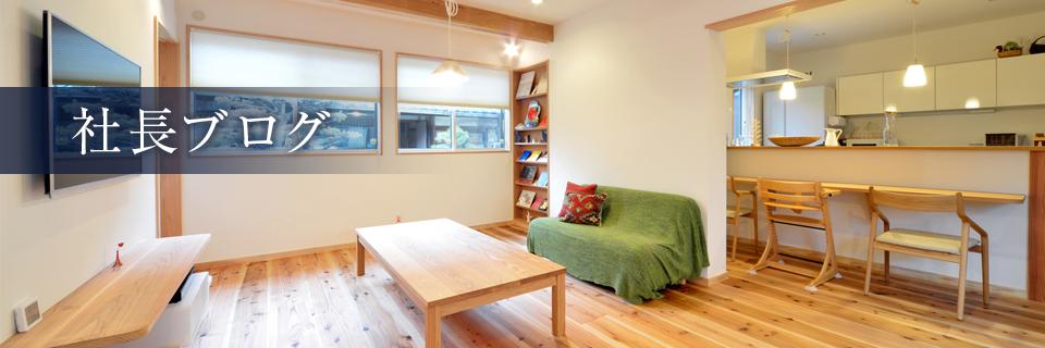 鳥取県湯梨浜町の新築・リフォーム・改修工事・新築戸建てを手がける工務店のセイント・ホーム鳥取ブログ