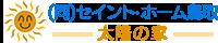夢のマイホームを実現、鳥取県湯梨浜町の新築・リフォーム・改修工事・新築戸建てなら工務店のセイント・ホーム鳥取におまかせ下さい