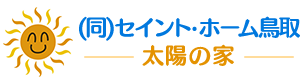 セイント・ホーム鳥取|鳥取県湯梨浜町の新築・リフォーム・改修工事・新築戸建てを手がける工務店